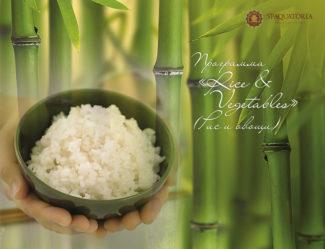 """Spa-программа """"Rice & Vegetables"""""""