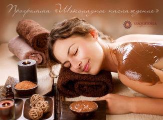 """Spa-программа """"Шоколадное наслаждение"""""""