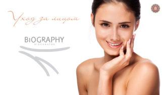 Biography - инновационная лечебная косметика для лица (Франция-Канада-Россия)