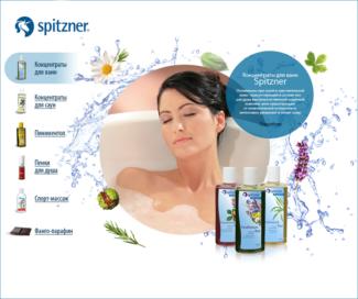 Spitzner - физиотерапевтические и массажные продукты, концентраты для ванн/бань/саун