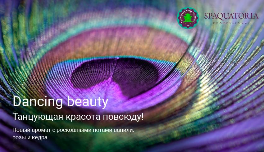 Celebrity - Dancing Beauty!